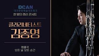 대전문화예술네트워크 시즌2, 한밤의콘서트 2부 앵콜곡 …