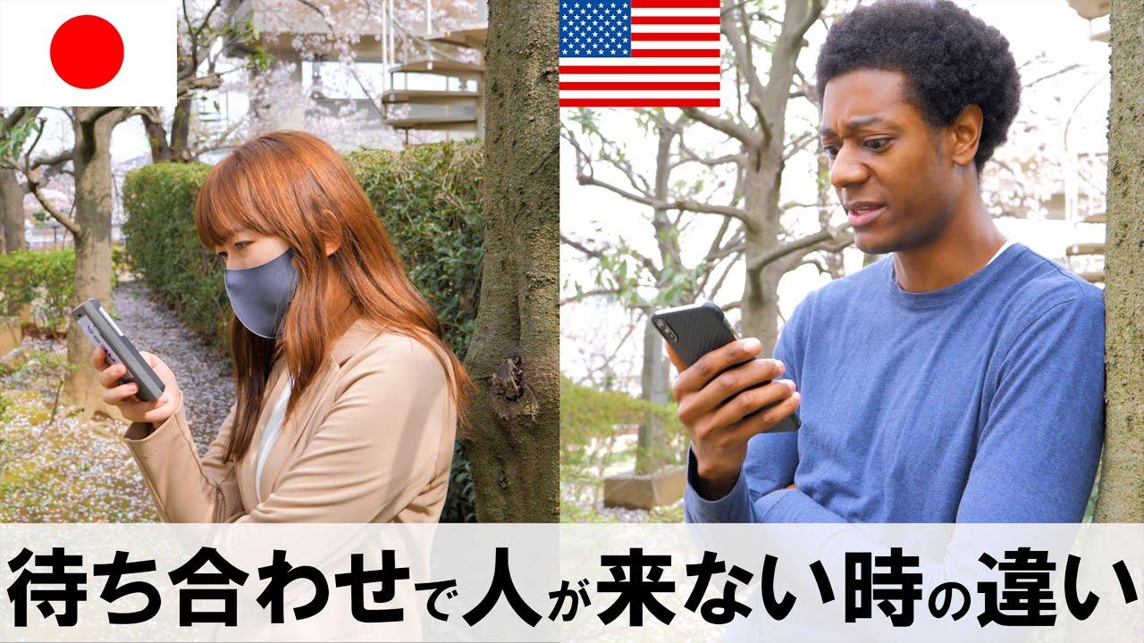 アメリカと日本の待ち合わせで人が来ない時の違い #Shorts