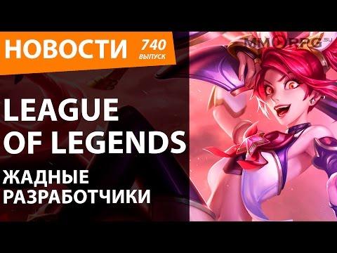 видео: league of legends. Жадные разработчики. Новости