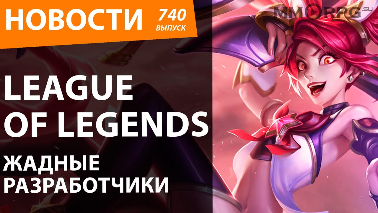 Новости league of legends