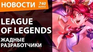 League of Legends. Жадные разработчики. Новости