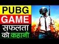 PUBG GAME की कहानी ▶ PlayerUnknown's Battlegrounds | PUBG Success Story in Hindi | Bluehole