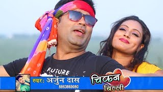 #Khortha Video Song 2019 - #Bunty Singh & Komal | #Chicken Chilli | Arjun Das