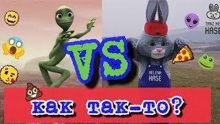 Веселый Танец Зеленого Человечка || Tanz mit Hase - Прикольный Танец || Hase