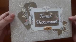 Книга пожеланий на золотую свадьбу