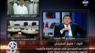 «المقرحي» يوجه التحية للرقابة الإدارية بعد ضبط «مرتشى مجلس الدولة» | المصري اليوم