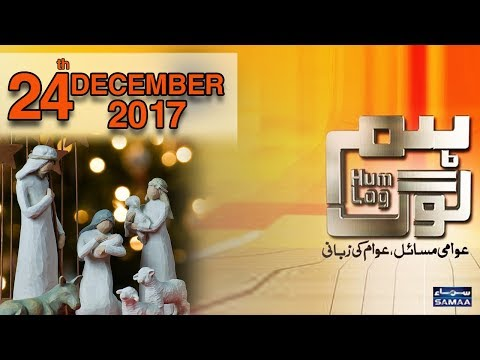 Hum Log - SAMAA TV - 24 Dec 2017