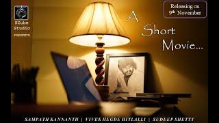 A Short Movie Suspense Thriller Kannada Short Movie | K Cube Studio | Sampath Kannanth | Vivek