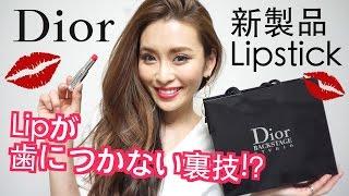 【お土産開封】diorアディクトラッカースティック♡歯紅しない!?裏技