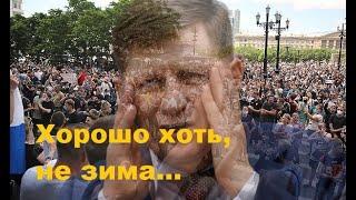 Народный Фургал Хабаровска.
