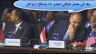 فيديو تجنب سامح شكري وزير خارجية مصرمصافحة أردوغان