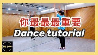 "Theme Song ""You Are Everything to Me"" Dance Tutorial (Mirrored) | 主题曲《你最最最重要》舞蹈教學 | 创造营 CHUANG 2020"