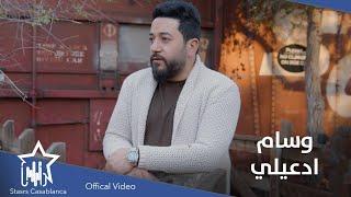 وسام - ادعيلي (حصرياً) | 2021 | Wissam - Ad3ili (Exclusive)