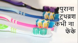 पुराना टूथब्रश कभी ना  फेंकें |Awesome Life Hacks for Toothbrush YOU SHOULD KNOW