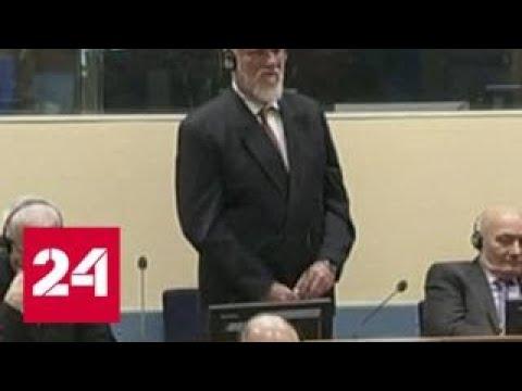 Яд в Гаагском трибунале: генерал предпочел смерть тюрьме - Россия 24