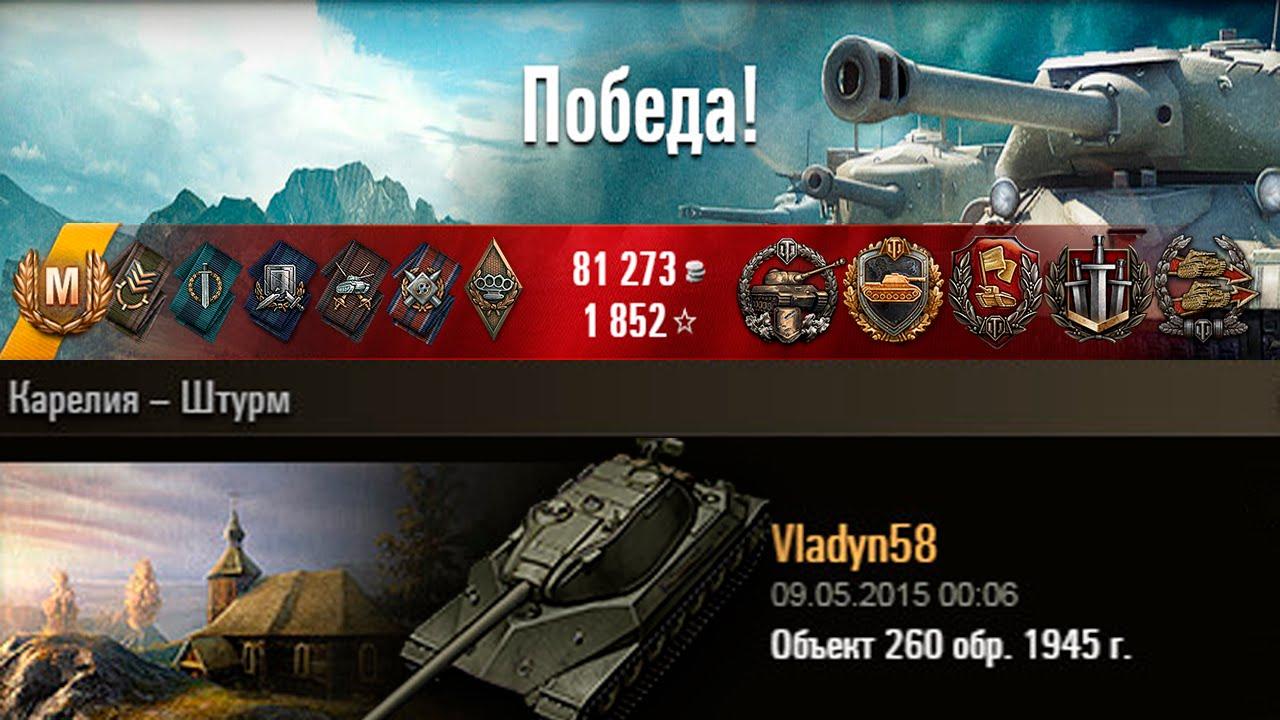 Победы в танках в вот картинки