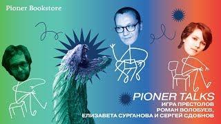 Pioner Talks: «Игра престолов» с Романом Волобуевым и Лизой Сургановой