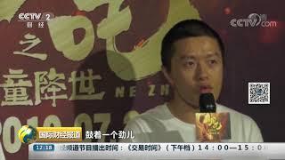 [国际财经报道]《哪吒》累计票房已超10亿元 光线传媒成赢家| CCTV财经