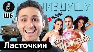 Игорь Ласточкин про паузу в юморе, смех в сбу, cekc по дружбе, ревность жены и танцы со звездами