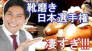 プロ中のプロを決める!第1回靴磨き日本選手権大会