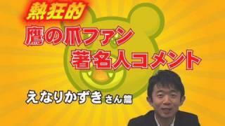 秘密結社 鷹の爪 THE MOVIE3 ~http://鷹の爪.jpは永遠に~」公開を記...