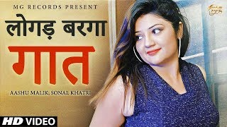 New haryanvi songs haryanvi 2017 | logad barga gaat | sonal khatri | haryanvi songs | romantic song