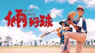 【倆好球|完整影片|用汗及淚勇闖的棒球夢】