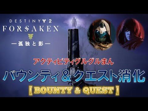 [Destiny 2] 自由気ままにアクティビティグルグルまん [LIVE] thumbnail