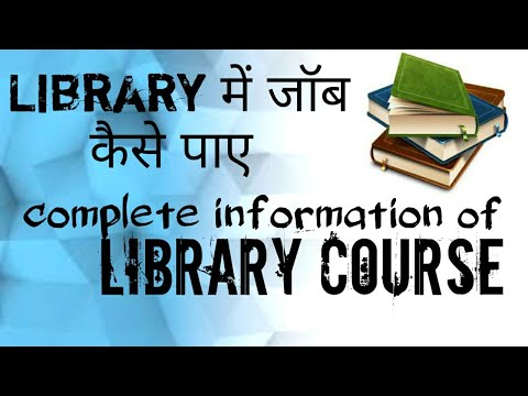Full Course Details Of Librarian
