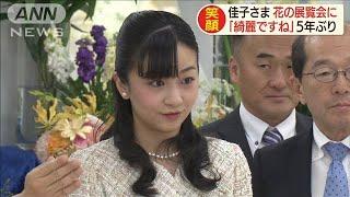「綺麗ですね」佳子さま 5年ぶりに花の展覧会訪問(20/01/31)