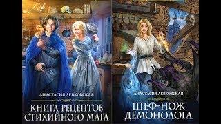 Книга рецептов стихийного Мага Шеф нож демонолога  Автор Анастасия Левковская