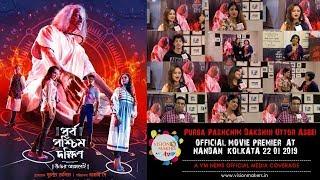 purbo-poschim-dokkhin-uttor-ashbei--official-movie-release-premier-show-at-nandan-kolkata