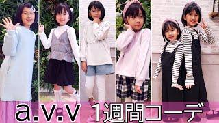 まーちゃんおーちゃん1週間コーデ♡平日も週末も可愛くしたい!!himawari-CH