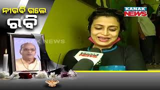 Odia Actress Meghna Mishra Mourns On Death Of Rabi Mishra