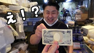 魚のプロに『1000円で美味い魚をくれ!』と言ったら・・・。