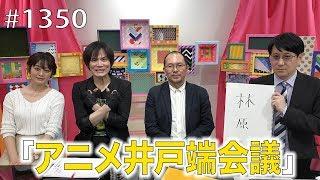 アニメ井戸端会議/ぷらすと×Paravi<金曜日> MC:サンキュータツオ