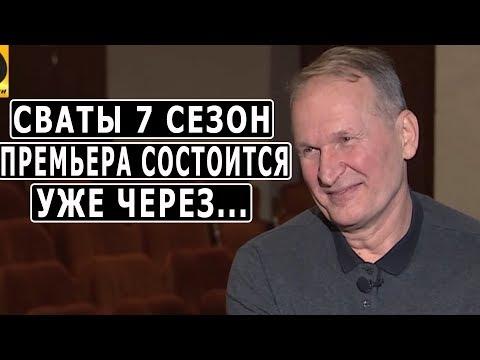 Что сказал ФЕДОР ДОБРОНРАВОВ про СВАТЫ 7 СЕЗОН? КОГДА ЖДАТЬ ПРЕМЬЕРУ?