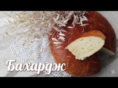 Армянский сладкий хлеб Бахардж/Bagharj