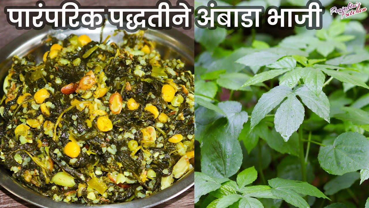 पारंपरिक पद्धतीची पौस्टिक व चविष्ट अंबाड्याची भाजी । Ambadyachi Bhaji Recipe in Marathi