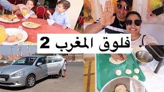 يومى التانى فى المغرب فندق ورزازات فطور الصباح بالمسمن خرجة اخى دويرة القصبة vlog maroc 2