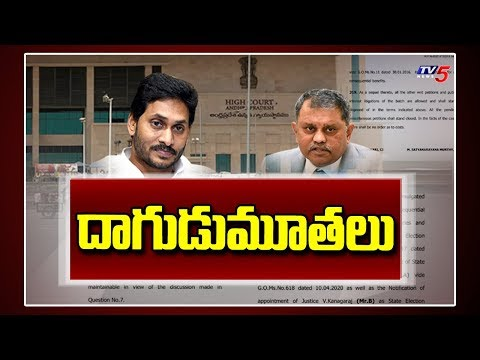 Nimmagadda Ramesh Kumar Vs CM Jagan | High Court Verdict on AP SEC | TV5 News