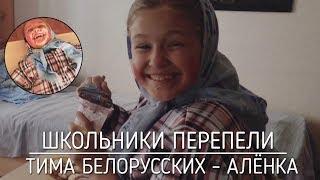 ШКОЛЬНИКИ ПЕРЕПЕЛИ // ТИМА БЕЛОРУССКИХ - АЛЕНКА // ТРЕШ КЛИПЫ #6
