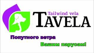 Tavela ^^ Производство сухого корма, лакомств и наполнителя