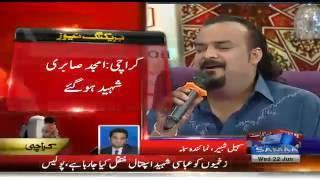 vuclip SAMAA Iftar Transmission - Amjad Sabri Ki Yaadein - 16th Ramzan - 22 June 16