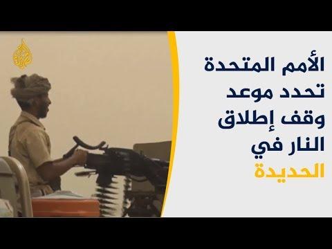 مصدر بجماعة الحوثي: العمل بوقف إطلاق النار بعد يومين  - نشر قبل 3 ساعة