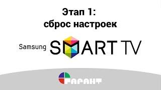 Сброс настроек телевизора Samsung SMART TV ES5557