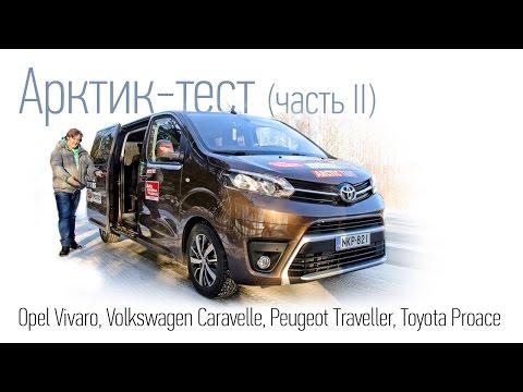 Зимний тест микроавтобусов, вторая серия. Opel, Peugeot, Toyota и Volkswagen