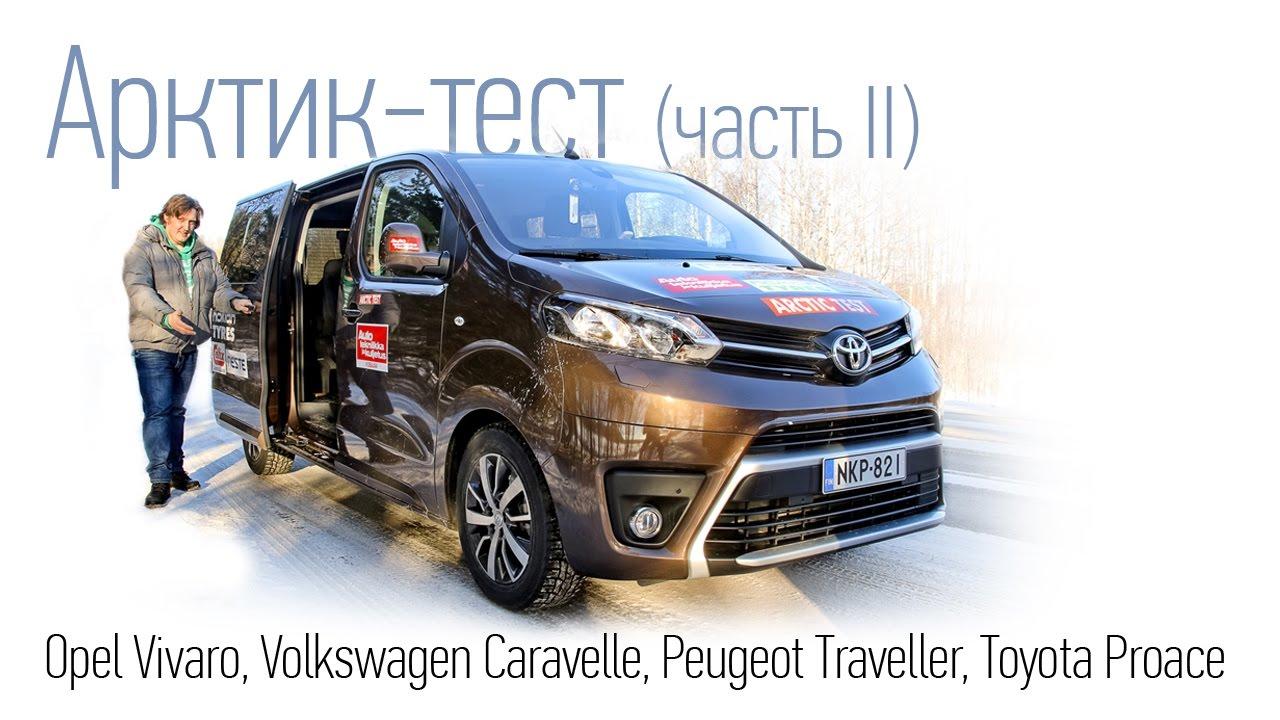 Зимний тест микроавтобусов, вторая серия. Opel, Peugeot, Toyota и .