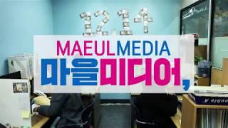 제 8회 서울마을미디어 축제 티저 제 4탄 '서울마을미…
