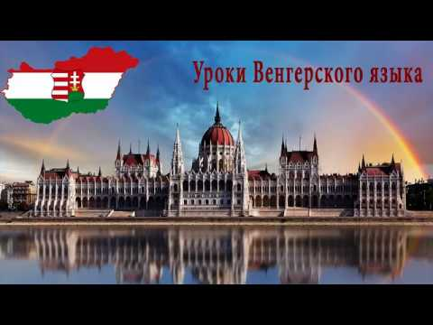 Видео уроки венгерский язык